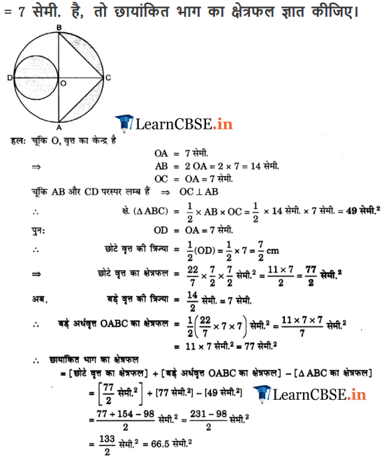 10 Maths Chapter 12 ex. 12.3 solutions full exercise in PDF.