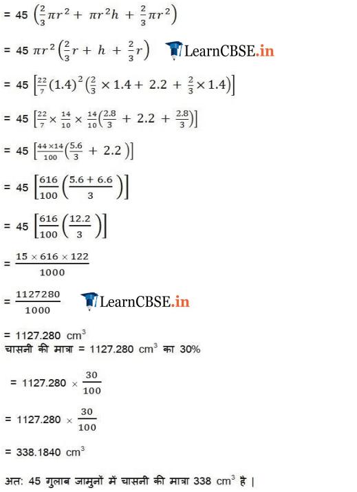 Class 10 Maths Exercise 13.2 sols in Hindi medium.