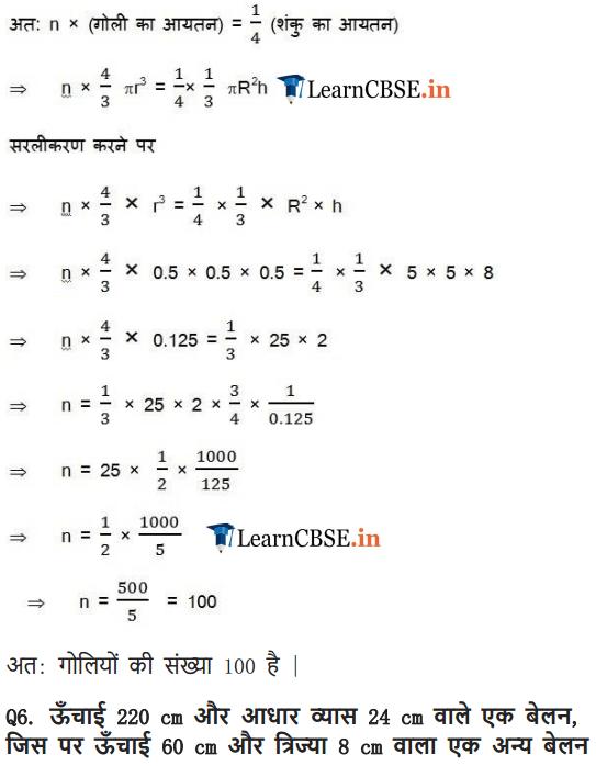 10 maths exercise 13.2