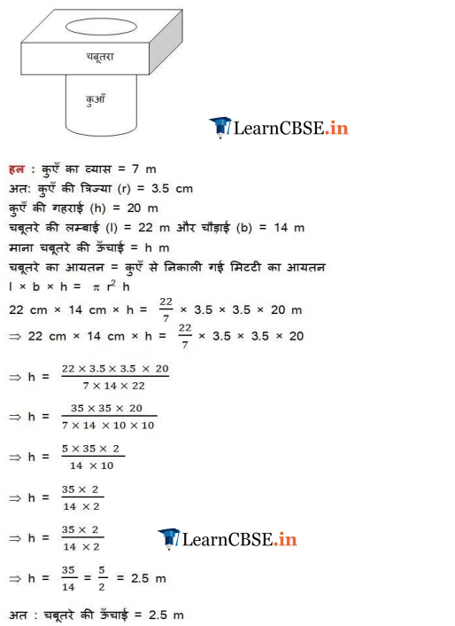 NCERT Solutions for Class 10 Maths Chapter 13 Exercise 13.3 in Hindi medium free for all high school student.