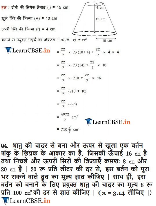 NCERT Solutions for Class 10 Maths Chapter 13 Exercise 13.4 free for cbse and up board.