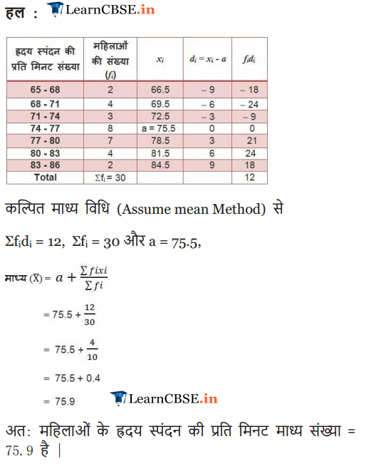 NCERT Solutions for class 10 Maths Chapter 14 Exercise 14.2 in hindi medium