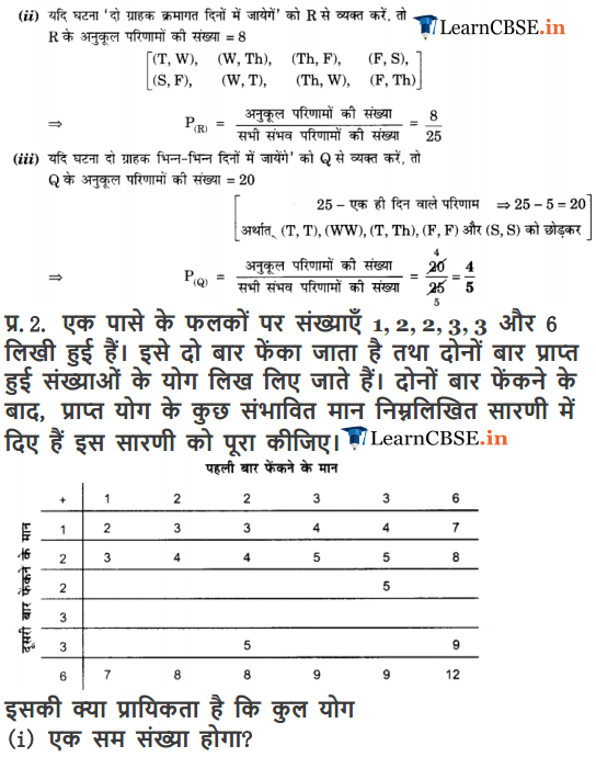 NCERT Solutions for Class 10 Maths Chapter 15 Exercise 15.2 in english medium for up board