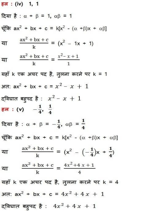 Class 10 maths chapter 2 exercise 2.2 for UP Board