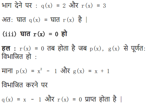 Class 10 maths chapter 2 exercise 2.3 for 2018-19