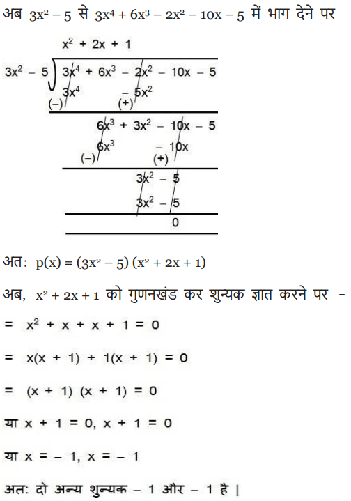 NCERT Solutions for class 10 Maths Chapter 2 Exercise 2.3 in PDF form