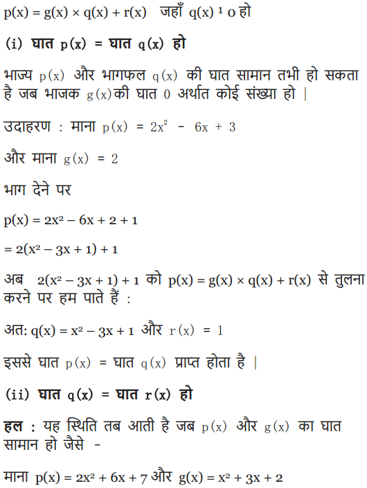 Class 10 maths chapter 2 exercise 2.3 for UP Board