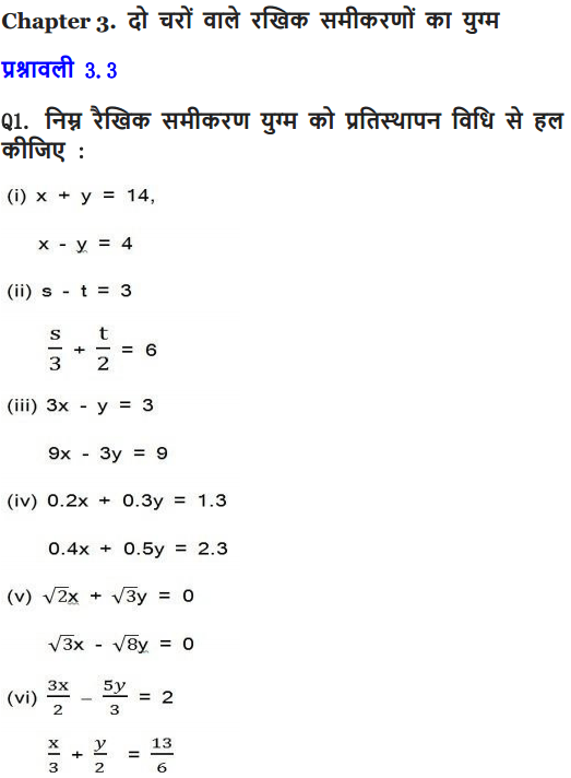 NCERT Solutions for class 10 Maths Chapter 3 Exercise 3.3 in English medium