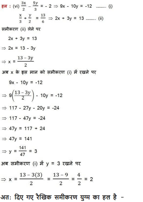 ncert solutions for class 10 maths chapter 3 exercise 3.3