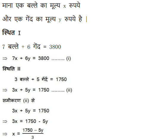 Class 10 MAths chapter 3 exercise 3.3 in Hindi PDF