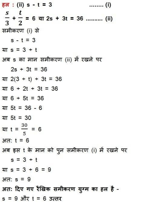 Class 10 maths chapter 3 exercise 3.3 in English