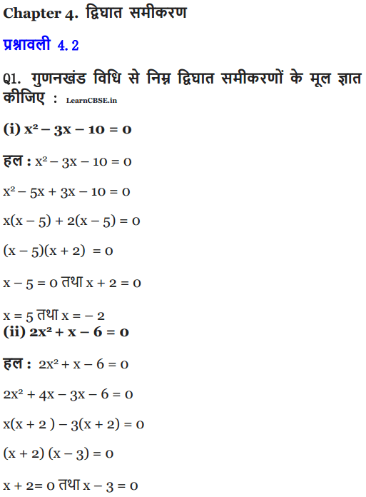 NCERT Solutions for Class 10 Maths Chapter 4 Exercise 4.2 Quadratic Equations
