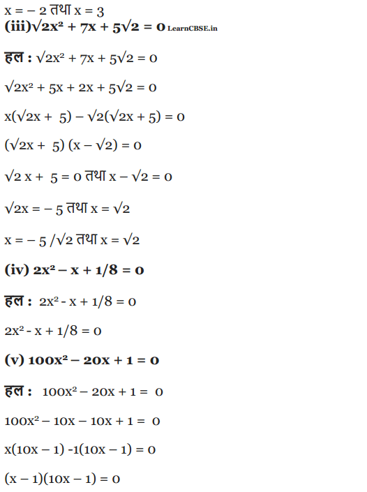 NCERT Solutions for Class 10 Maths Chapter 4 Exercise 4.2 in English PDF