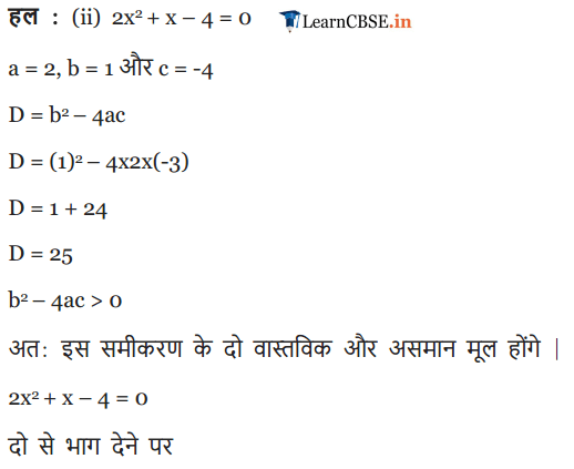 NCERT Solutions for Class 10 Maths Chapter 4 Exercise 4.3 English medium