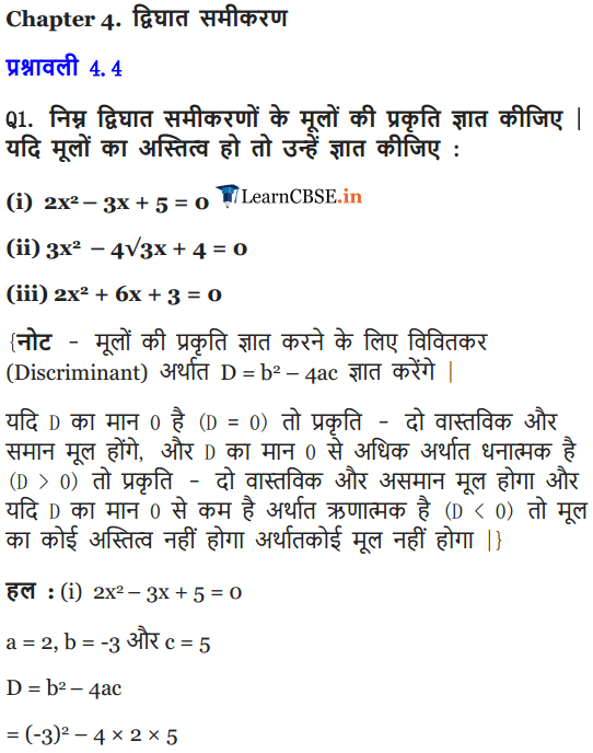 NCERT Solutions for Class 10 Maths Chapter 4 Exercise 4.4 Quadratic Equations