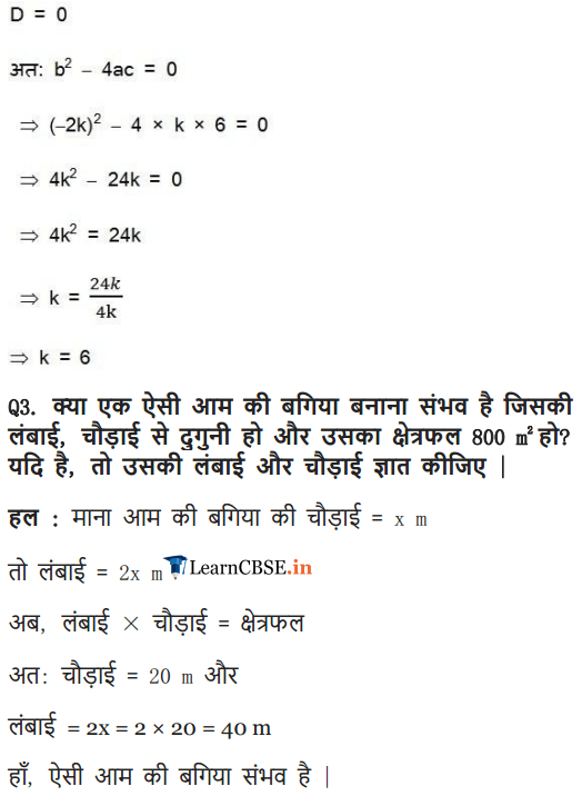 NCERT Solutions for Class 10 Maths Chapter 4 Exercise 4.4 in Hindi medium