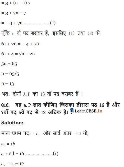 NCERT Solutions for class 10 Maths Chapter 5 Exercise 5.2 AP in Hindi Medium
