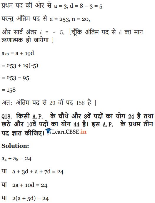 10 Maths Exercise 5.2 Solutions समांतर श्रेढ़ी