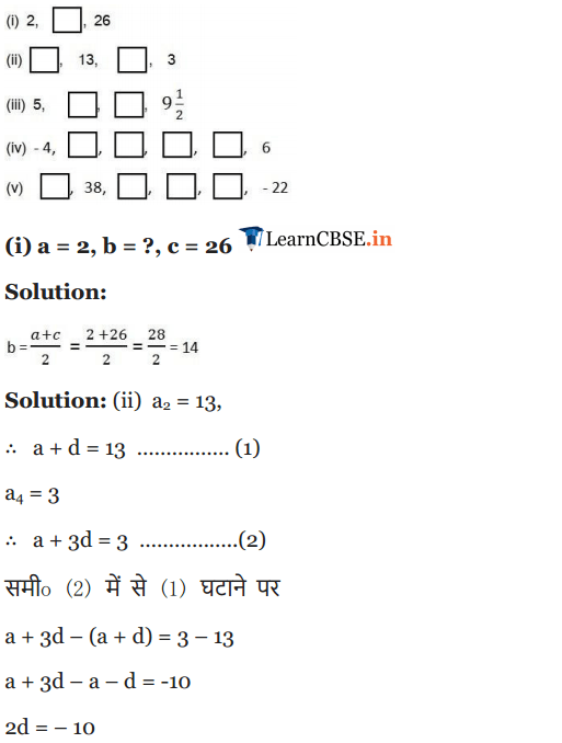 Class 10 Maths Chapter 5 Exercise 5.2 Question 6, 7, 8, 9, 10