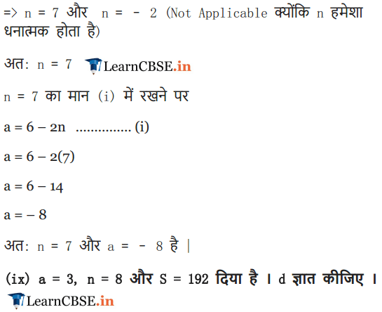 NCERT Solutions for class 10 Maths Chapter 5 Exercise 5.3 समांतर श्रेढ़ी PDF