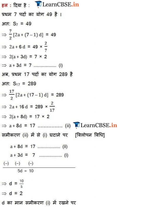 Class 10 Maths Chapter 5 Exercise 5.3 Solutions for 2018-2019