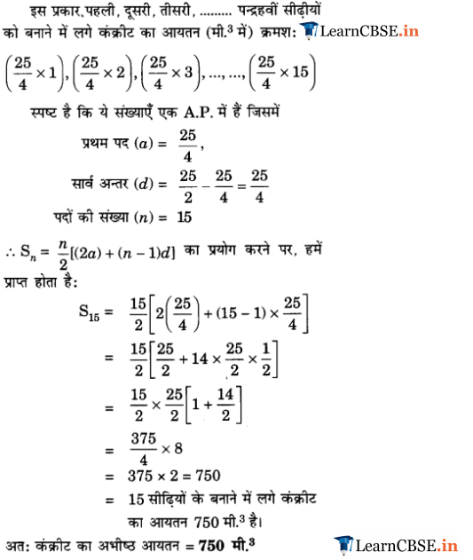 NCERT Solutions for class 10 Maths Chapter 5 Exercise 5.4 समांतर श्रेढ़ी