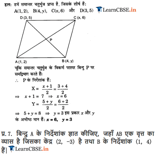 Class 10 Maths Chapter 7 Exercise 7.2 Coordinate Geometry solutions in Hindi medium pdf