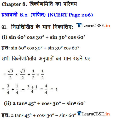 NCERT Solutions for class 10 Maths Chapter 8 Exercise 8.2 Introduction to Trigonometry