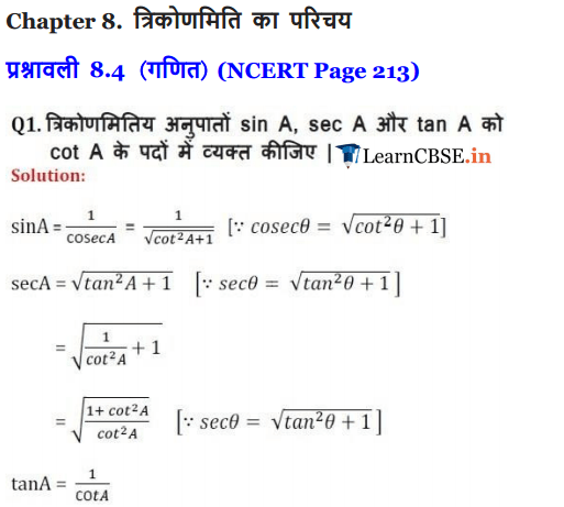 NCERT Solutions for class 10 Maths Chapter 8 Exercise 8.4