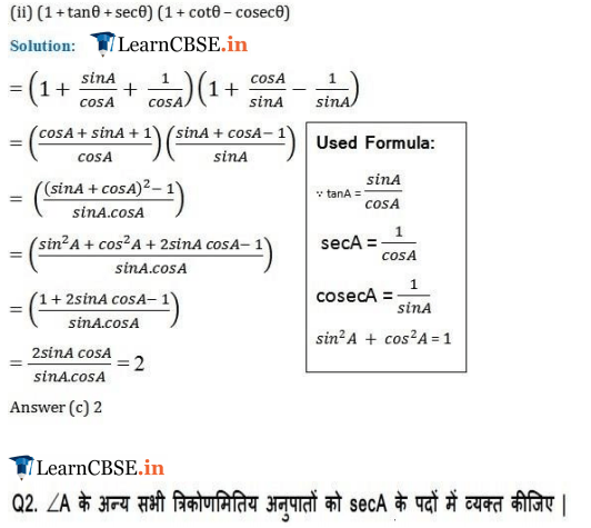 NCERT Solutions for class 10 Maths Chapter 8 Exercise 8.4 Question 1 and 2