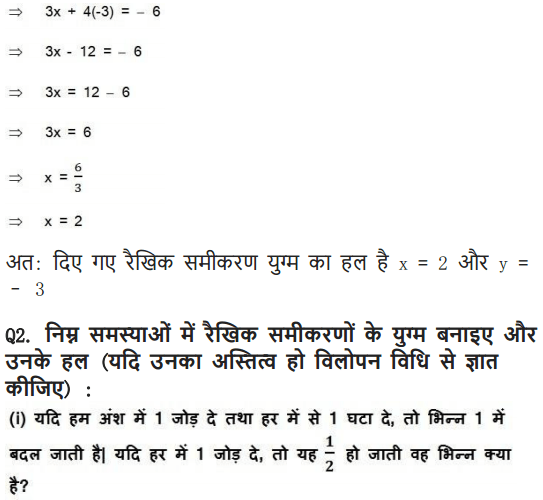 class 10 Maths Chapter 3 Exercise 3.4 in Hindi PDF