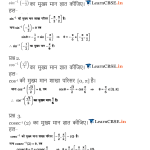 NCERT Solutions class 12 Maths Chapter 2 Inverse Trigonometric FunctionsNCERT Solutions class 12 Maths Chapter 2 Inverse Trigonometric Functions