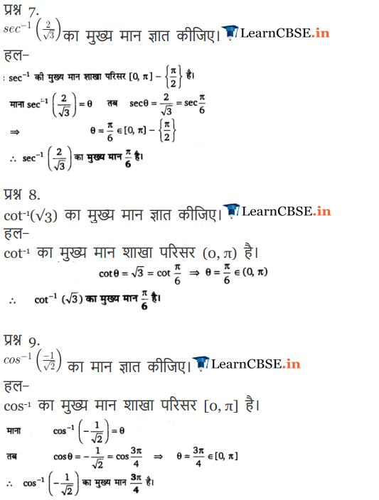 NCERT Solutions class 12 Maths Chapter 2 -Inverse trigo Hindi Medium Ex 2.1