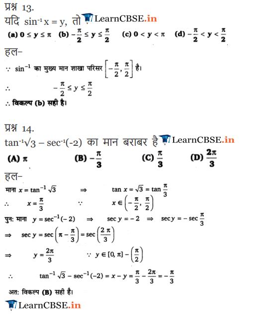 Chapter 2 Inverse Trigonometric Functions Hindi Medium Ex 2.1