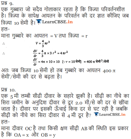 Class 12 Maths Chapter 6 Exercise 6.1 solutions in Hindi medium free