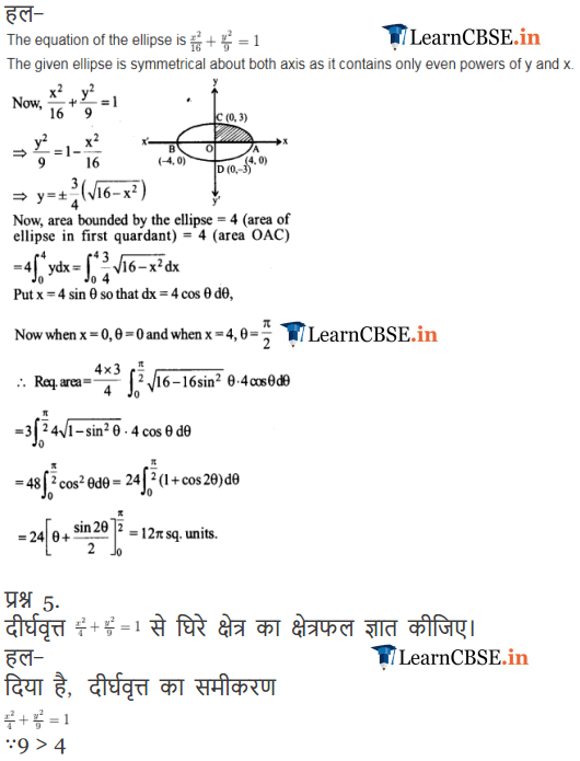 NCERT Solutions for class 12 Maths Chapter 8 Exercise 8.1 in pdf form