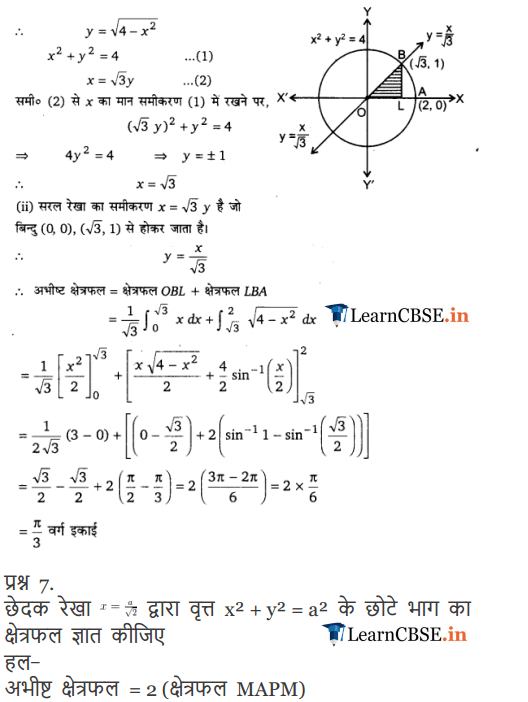NCERT Solutions for class 12 Maths Chapter 8 Exercise 8.1 download free