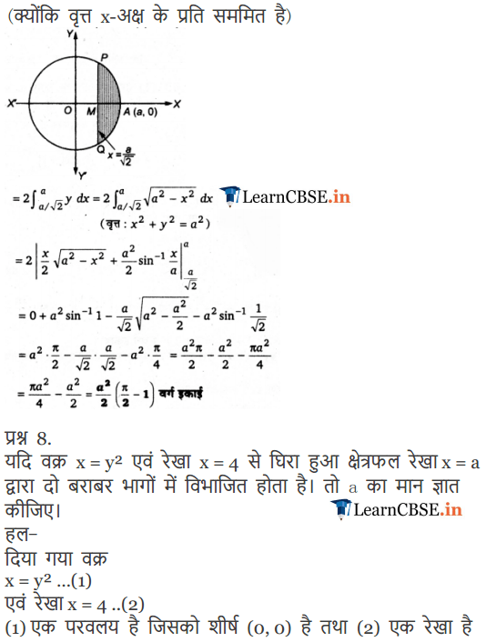 NCERT Solutions for class 12 Maths Chapter 8 Exercise 8.1 for intermediate up board