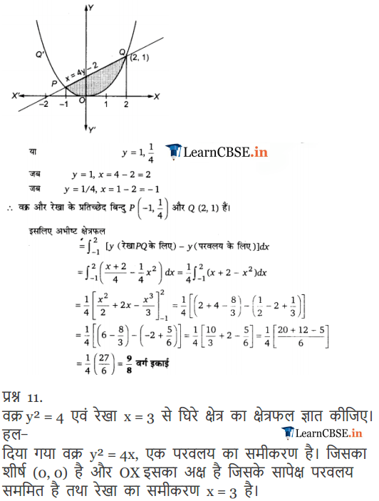NCERT Solutions for class 12 Maths Chapter 8 Exercise 8.1 all question answers