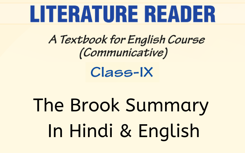 The Brook Summary Class 9 English