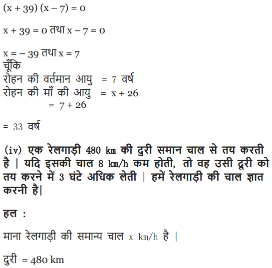 class 10 maths chapter 4 exercise 4.1 in Hindi