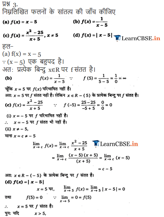 NCERT Solutions for Class 12 Maths Chapter 5 Exercise 5.1 Continuity and Differentiability in English Medium PDF
