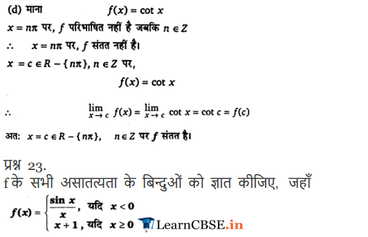 12 Maths Chapter 5 Exercise 5.1 Solutions for CBSE and UP Board