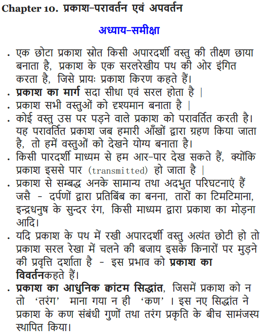 NCERT Solutions for Class 10 Science Chapter 10 Light Reflection and Refraction Hindi Medium 1