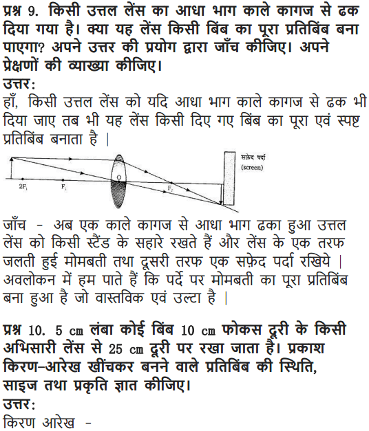 NCERT Solutions for Class 10 Science Chapter 10 Light Reflection and Refraction Hindi Medium 18