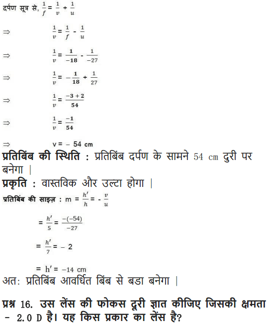 NCERT Solutions for Class 10 Science Chapter 10 Light Reflection and Refraction Hindi Medium 25