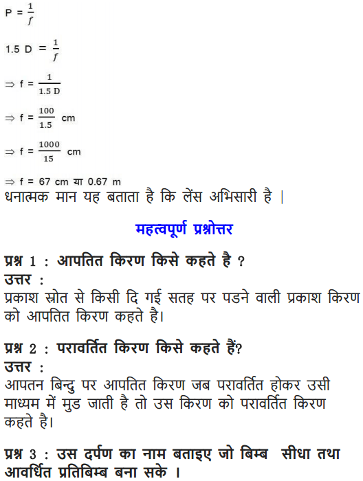 NCERT Solutions for Class 10 Science Chapter 10 Light Reflection and Refraction Hindi Medium 27