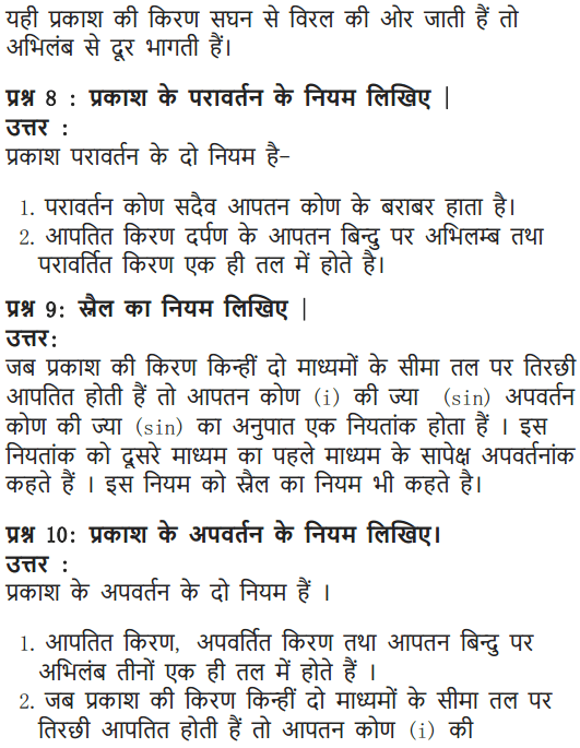 NCERT Solutions for Class 10 Science Chapter 10 Light Reflection and Refraction Hindi Medium 29