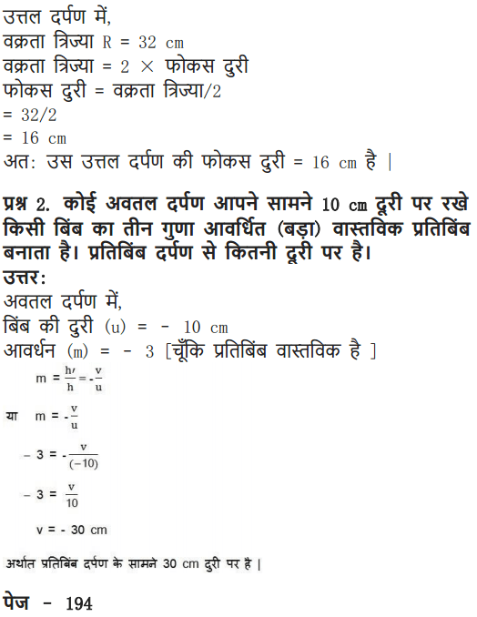 NCERT Solutions for Class 10 Science Chapter 10 Light Reflection and Refraction Hindi Medium 8