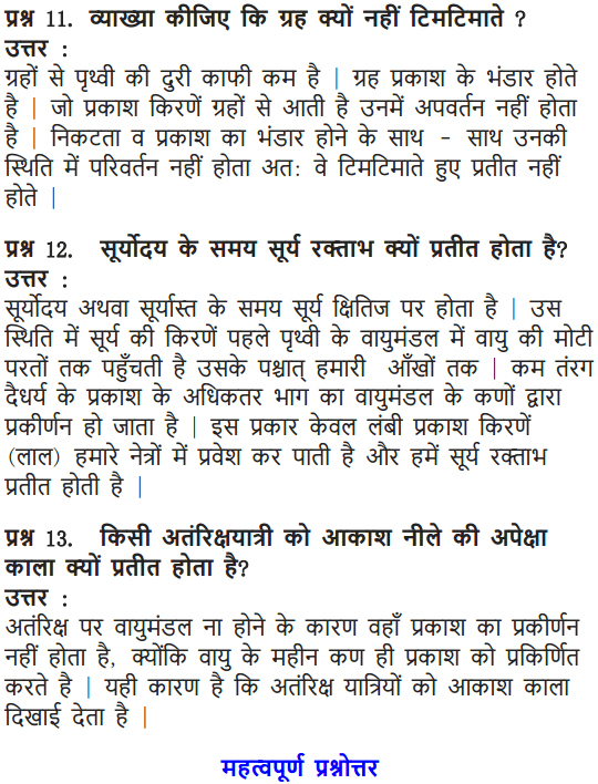 NCERT Solutions for Class 10 Science Chapter 11 Human Eye and Colourful World Hindi Medium 8
